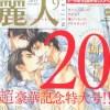 20周年おめでとー!小冊子&全サあり【麗人2015年9月号】