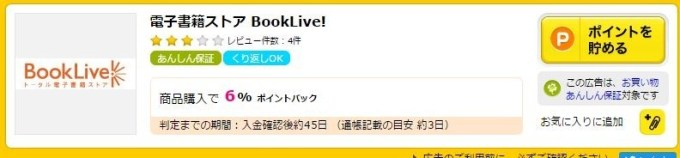 booklive ハピタス