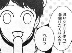 ようこそ!BL研究クラブへ/春田