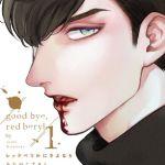 青年(年下)×吸血鬼【レッドベリルにさよなら 1巻】みちのくアタミ