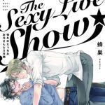AV男優×庶民【The Sexy Live Show-憧れのえっちなお兄さんと5日間-】蜂巣