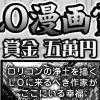 【LO】茜新社(コミックハウス)という会社は面白い【OPERA】