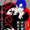 【web OPERA vol.1】冥花すゐ/日野雄飛/アヤノミツカ/中村明日美子/トウテムポール