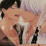 攻め×攻め【White Pawn-ホワイトポーン-】トビワシオ