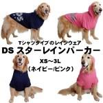 "<span class=""title"">《アウトレットセール》Doggy Shake レインウェア(XS~3L)在庫限り!全品半額!!</span>"