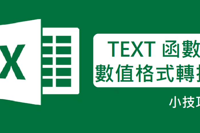excel text 數值格式