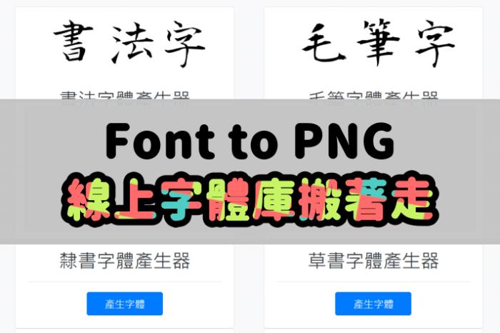 換電腦臨時沒字體可以用?Font to PNG 輸出透明背景 PNG 文字圖檔,支援多款書法字型 ( 無版權可商用 )