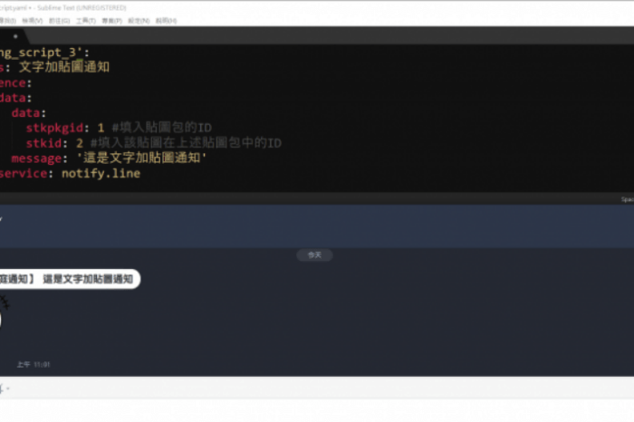 Home Assistant 串接 LINE 教學