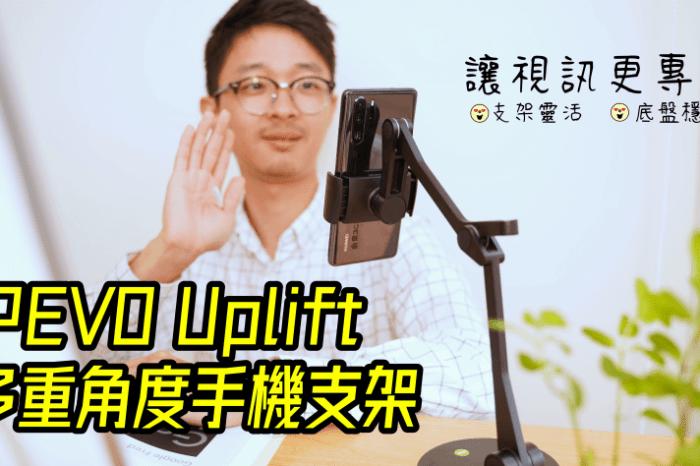 IPEVO Uplift 手機架開箱