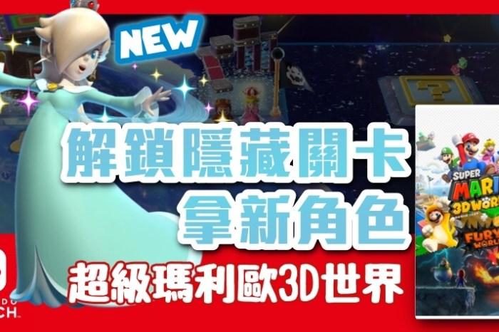 《超級瑪利歐 3D 世界》隱藏角色羅潔塔怎麼拿?