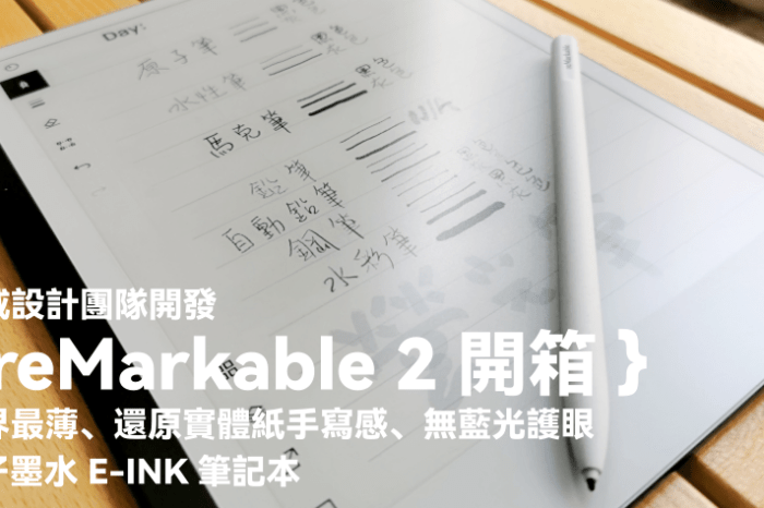 reMarkable 2 開箱