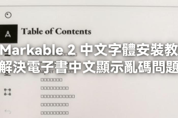 reMarkable 2 中文字體安裝