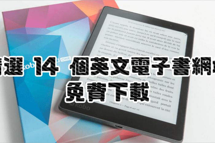 14 個英文電子書免費下載網站 ( 免 App ) 90% 以上的書都找的到
