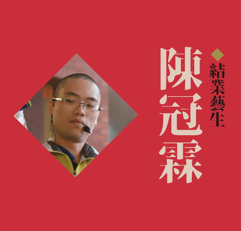 陳錫煌老師弟子介紹 - 「輝煌九十 • 技藝傳承」特展
