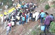 काँगडामा स्कुल बस दुर्घटना, २७ जनाको मृत्यु, केहीको अवस्था अज्ञात