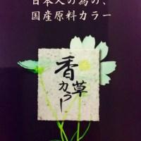 香草ポスター