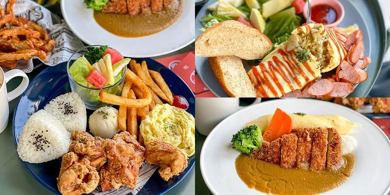 台南安平美食「好點 Better Brunch」人氣好點新品上市啦!厚實豬排咖哩!唐揚雞也超推薦|義大利麵|燉飯|早午餐|