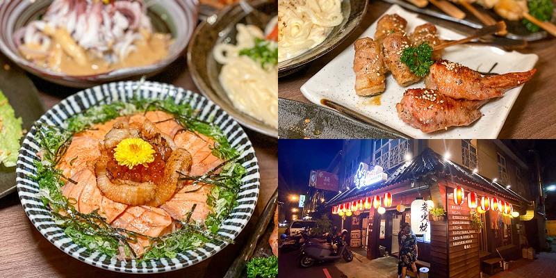 台南宵夜晚餐「樂樂居酒屋」不用飛出國,日藉主廚,日式本格居酒屋!這個夜晚很歡樂! 台南聚餐 