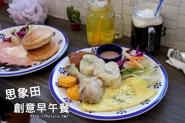 台南美食早午餐 創意風格平價早午餐!油封雞VS麻油米糕上桌啦~還有可愛蛋黃哥鬆餅!「思象田創意早午餐」
