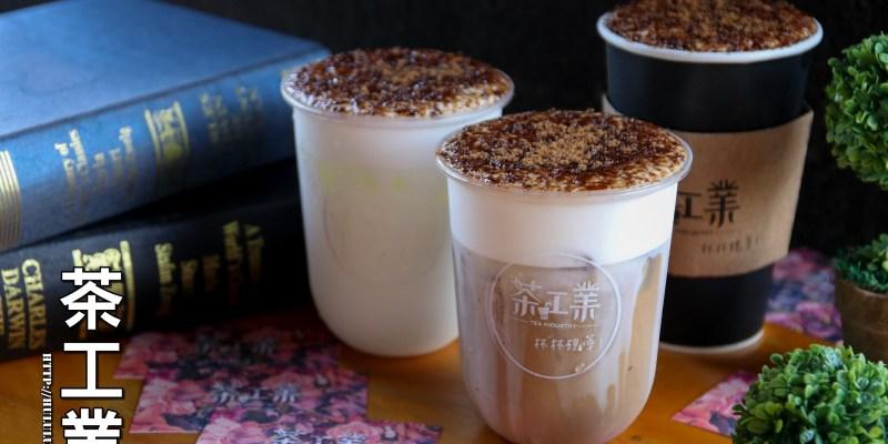 台南美食飲品 人氣超夯黑糖牛奶新上市!冷冷喝熱熱喝都滿足~『茶工業』|氣泡飲|抹茶|台南茶飲|台南咖啡|