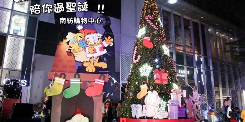 台南聖誕景點 「GARFIELD加菲貓陪你過聖誕」2017年南紡購物中心。貓界中的巨星帶你瘋跨年,玩耶誕!*文末抽加菲貓安全帽*