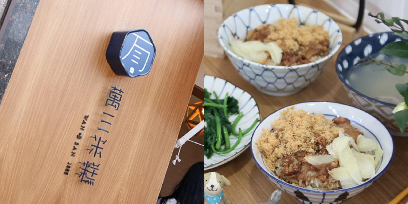 台南美食小吃 三十年老店飄香味~萬三米糕二代店!讓小吃也能很文青~。「萬三米糕—海安店  」|台南小吃|海安路|