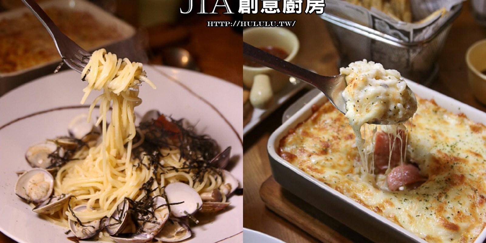 台南美食 回JIA吧~手作午晚餐!新鮮食材,份量十足!溫馨聚餐空間~「JIA創意廚房」台南早午餐 義大利麵 
