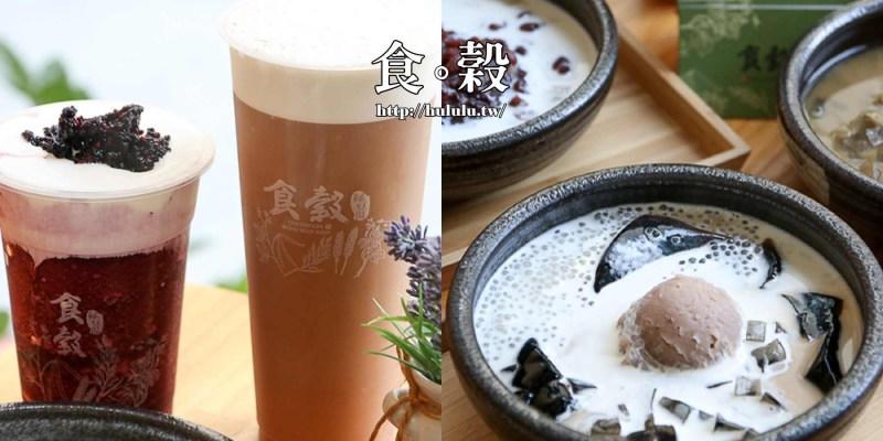 台南美食甜湯 熱熱天!嚐一碗澎湃十足的甜湯品超滿足!「食榖綠豆湯」外送|飲品|綠豆湯|紅豆湯|