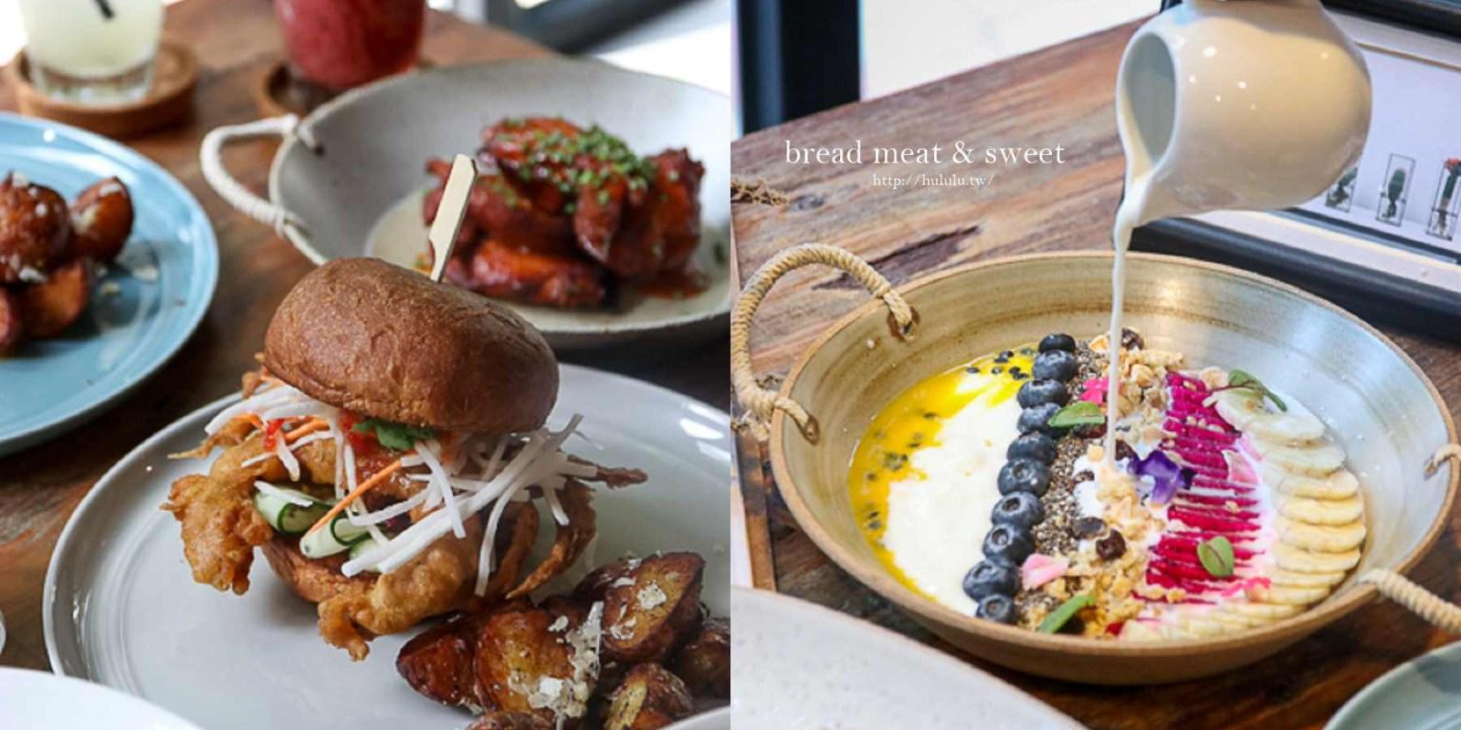 台南美食 這夏泰味啦!酥炸軟殼蟹vs沙嗲雞腿。『BREAD MEAT & SWEET』|藍帶甜點|美式漢堡|