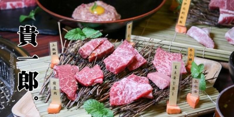 台南美食燒肉貴一郎 新菜單上市-