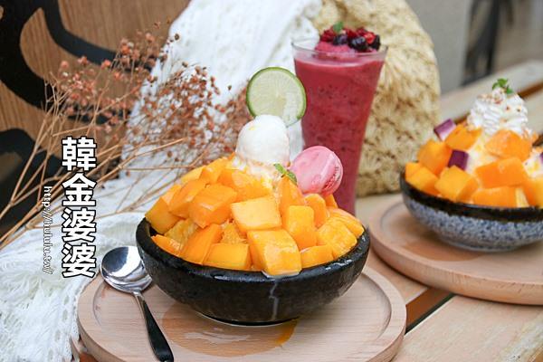 台南美食冰品 「韓金婆婆」夏季限定登場!芒果味滿點,挫冰/雪花冰~ 赤崁樓 冰店 
