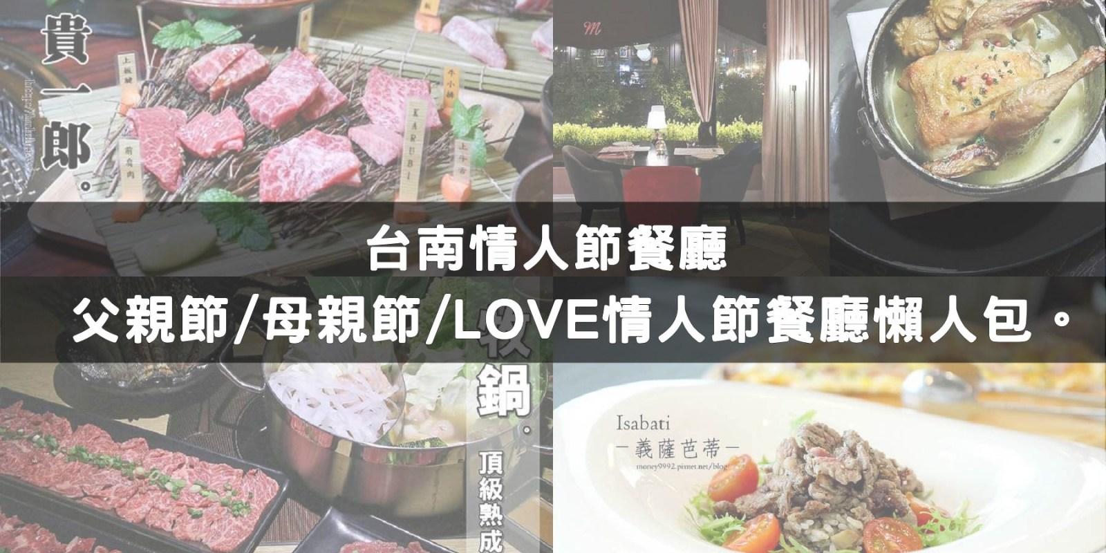 台南情人節餐廳 台南過節日餐廳哪裡找?!父親節/母親節/LOVE情人節餐廳懶人包。台南美食必去。(2018/8更新)