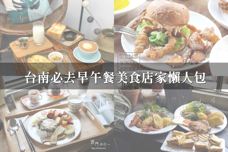 台南早午餐  台南必去早午餐美食店家懶人包【2018/8月更新】 (台南懶人包)|推薦|