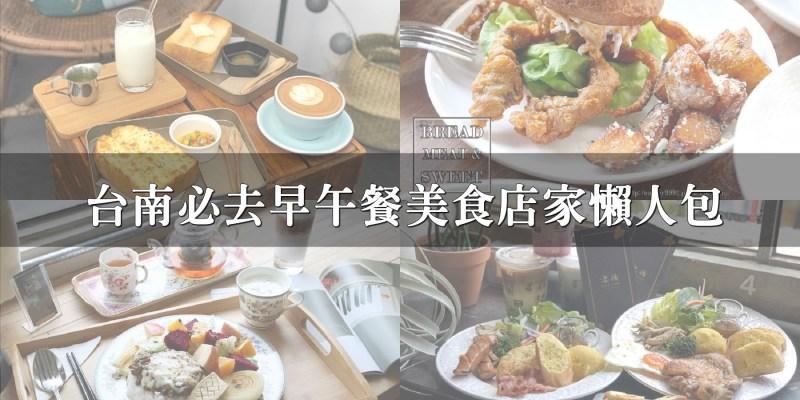 台南早午餐  台南必去早午餐美食店家懶人包【2018/8月更新】 (台南懶人包) 推薦 