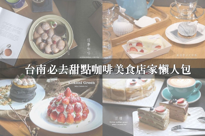 台南甜點下午茶  台南必去甜點咖啡美食店家懶人包【2018/8月更新】 (台南懶人包) 推薦 