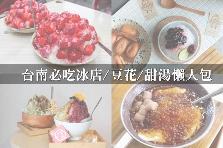 台南冰品美食  台南必吃冰店懶人包在這裡!台式冰品,豆花,甜湯【不定時更新】 (台南懶人包)