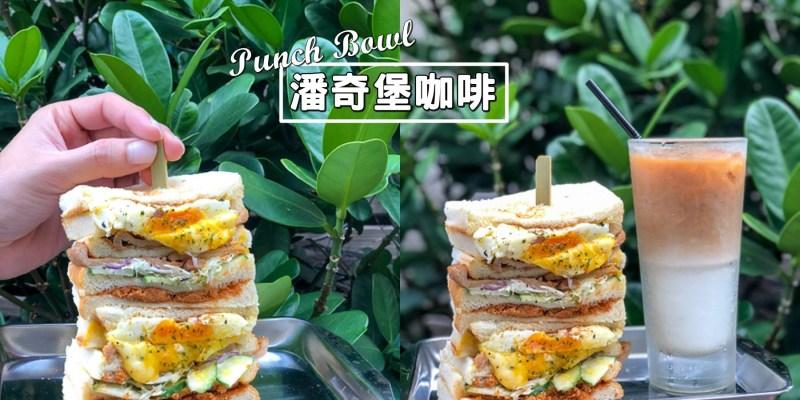 台南美食早午餐 這個超狂!超餓肉蛋讓你吃的很飽!「Punch Bowl  潘奇堡咖啡」台南大學|體育館|
