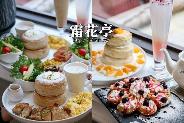 台南甜點午茶「霜花亭Brunch 公園店」早午餐舒芙蕾/甜點舒芙蕾!鹹甜口味一次滿足。 台南早午餐 台南下午茶 