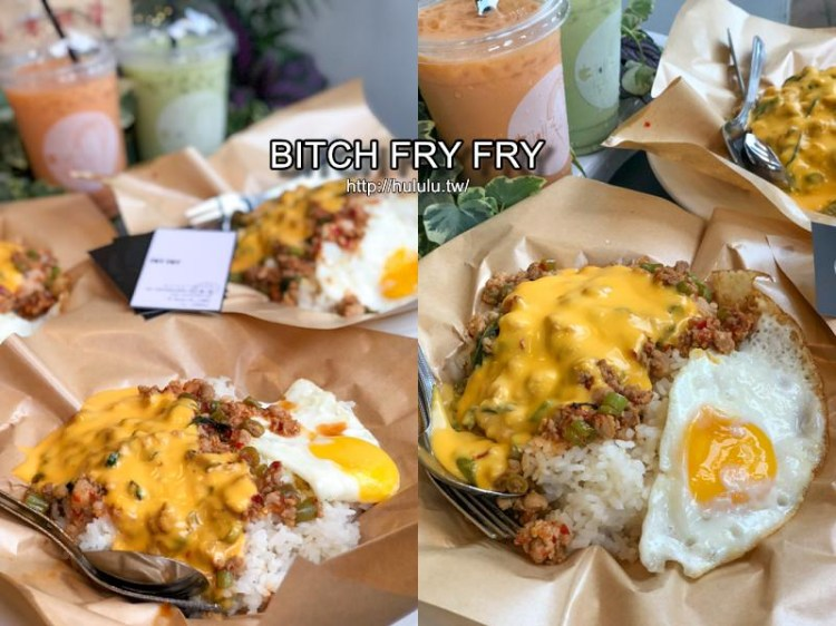 台南美食「BITCH小姐-台南店」人氣打拋豬來台南啦~~!!辣香夠味果然好吃有推薦。
