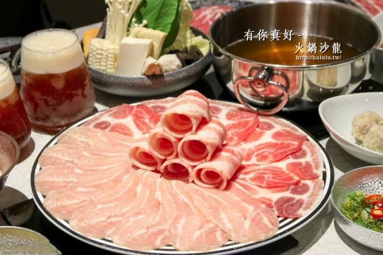 台南火鍋「有你真好火鍋沙龍」有你真好大滿足豬肉皿!讓你吃火鍋更痛快。|台南火鍋|聚餐|