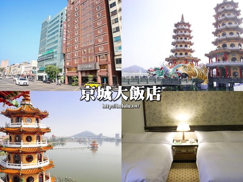 高雄旅遊住宿「京城大飯店」後火車站極為方便的住宿,高雄左營一年一度萬年季。|高雄旅遊|住宿|景點|