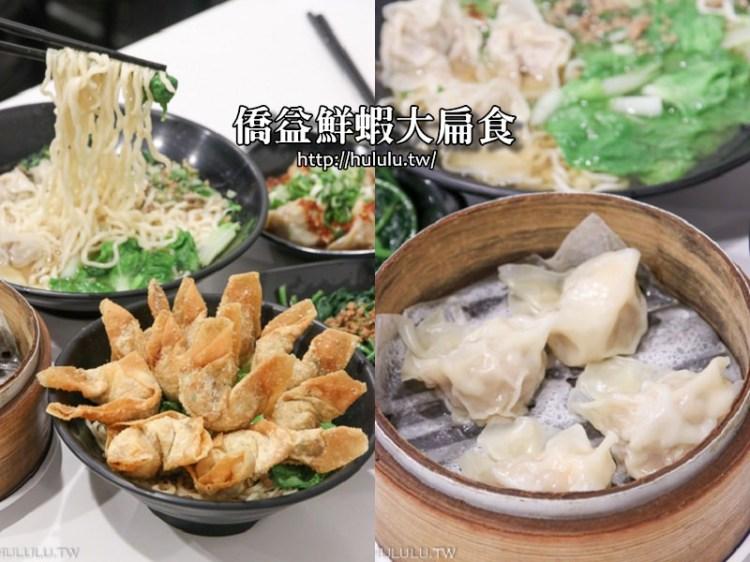 台南美食小吃「僑益鮮蝦大扁食」超蝦味!營業半世紀的美味炸扁食!|原安平老街|保安路|