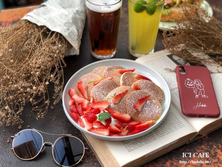 台南美食早午餐 「ICI CAFE」草莓鬆餅蜂蜜香~ !還有新品早午餐上市啦。台南甜點|台南下午茶|
