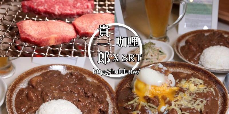 台南咖哩飯「貴一郎x SRT咖哩」平價牛日本A5和牛咖哩飯!日本主廚的美味咖哩和炭烤牛舌.