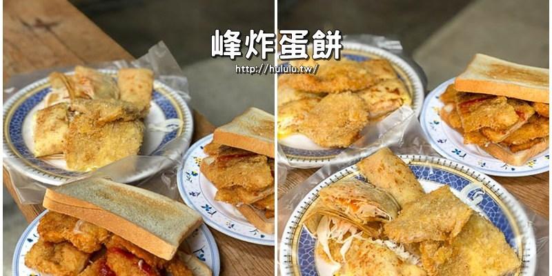 嘉義美食「新生早點—峰炸蛋餅」超人氣古早味早點!必吃峰炸蛋餅的酥脆好滋味。嘉義小吃 嘉義必吃 
