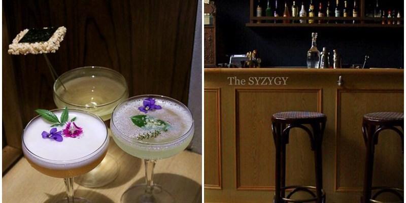 台南酒吧推薦「The Syzygy」老宅酒吧的微醺,創新與復古文青的夜晚。|酒館|茶酒|調酒|