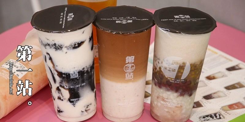 台南飲料 第一站公園店新開幕!超飽足感系的餡料飲品!料多實在澎湃好喝。|飲品外送|