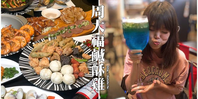 台南美食 『周大福鹽酥雞』超平價的鹹酥雞內用餐廳 !晚餐,宵夜看這邊,貼心提供外送服務!|熱炒|烤物|