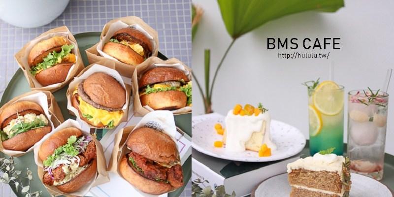「BMS CAFE」超美韓系咖啡館!可愛飽足袋袋漢堡!各式手作甜點/早午餐|台南早午餐|台南咖啡|台南下午茶|