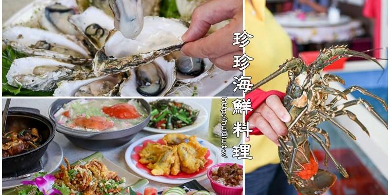東港海鮮推薦「珍珍海鮮」東港大鵬灣平價在地人也推的珍珍海鮮!海味上桌太滿足。|東港碼頭|小硫球|